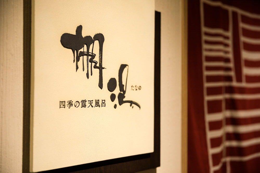 Hakone Ashinoko Hanaori Image 13
