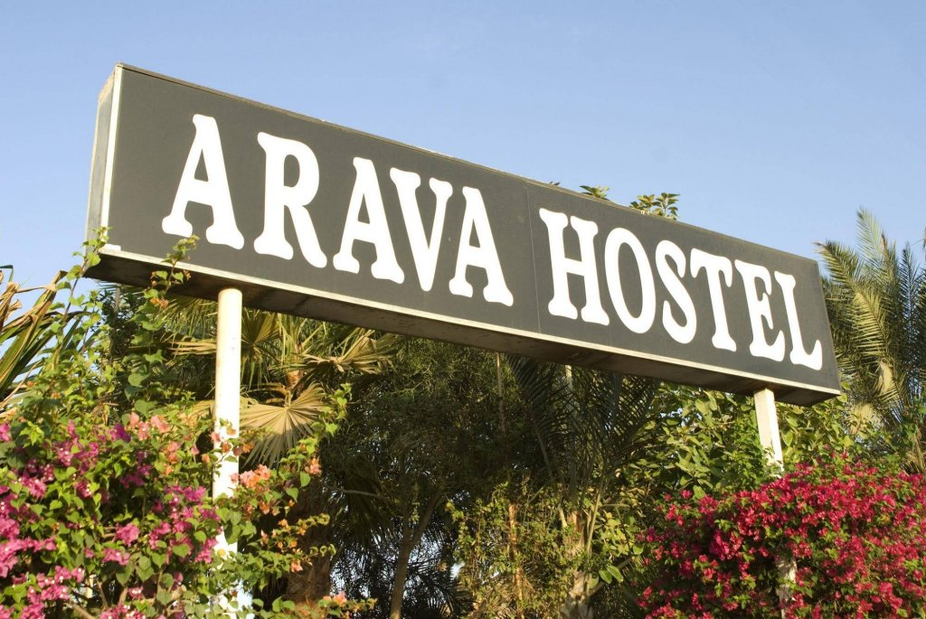 Arava Hostel Eilat Image 41
