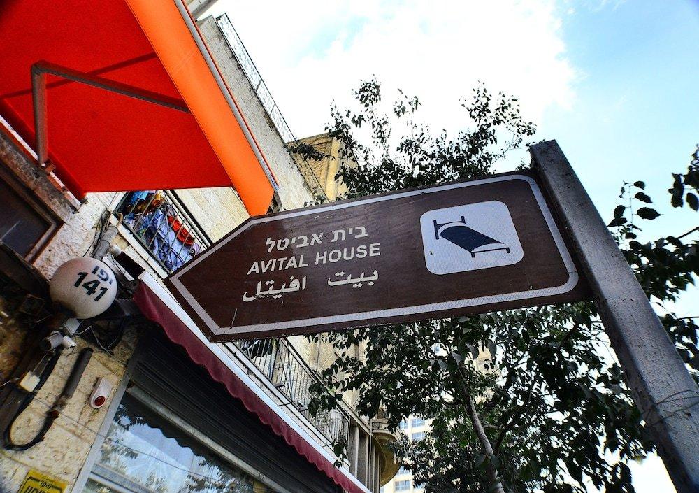 Avital Hotel, Jerusalem Image 7