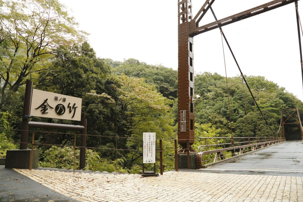 Kinnotake Tonosawa, Hakone Image 20