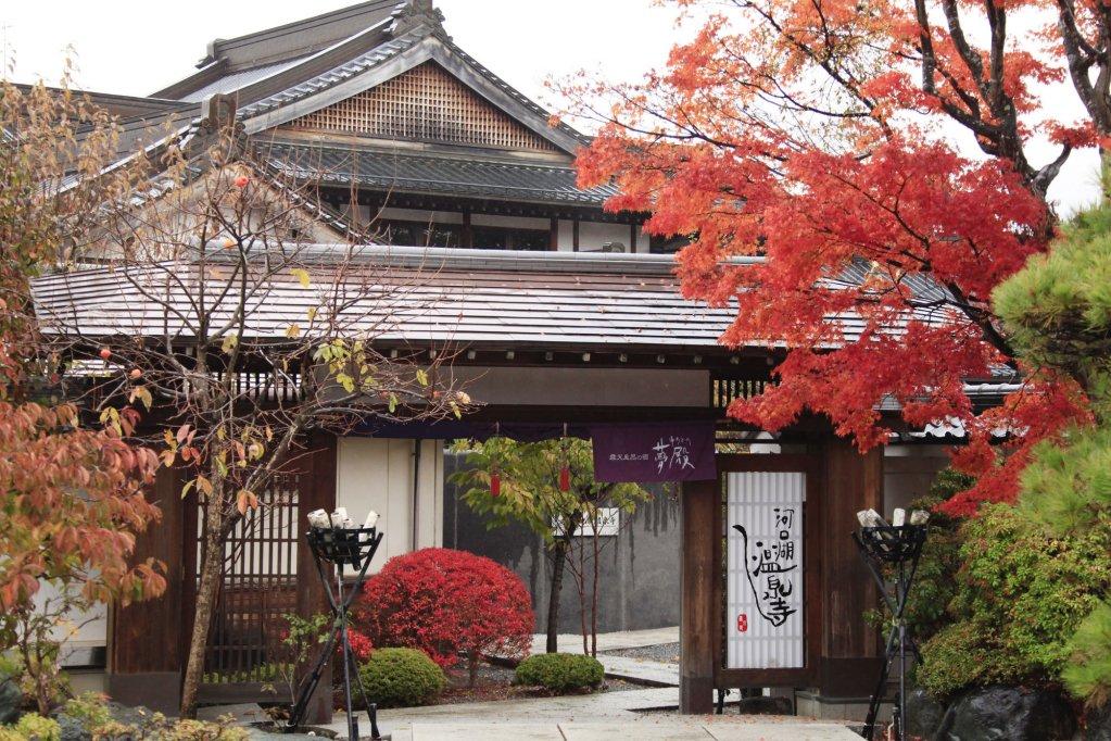 Fuji Onsenji Yumedono, Yamanashi Image 0